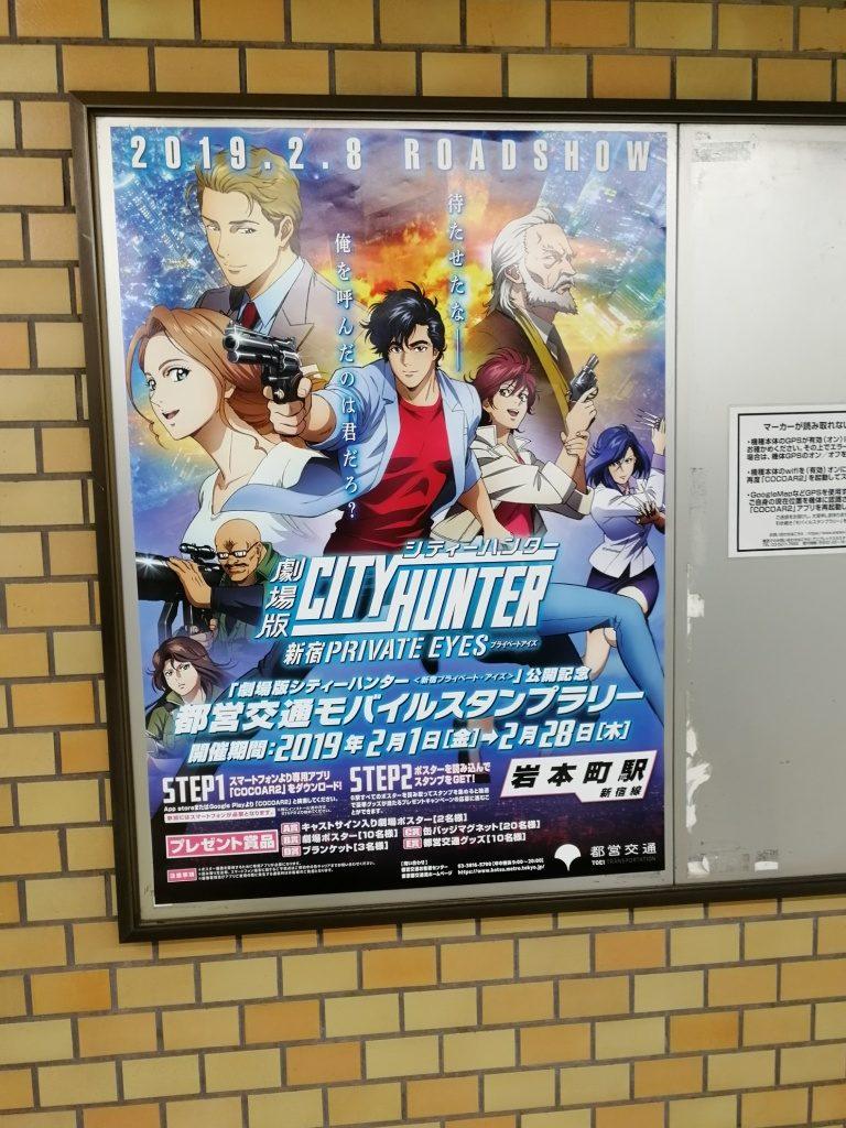cityhunter_stamprally_iwamotochou