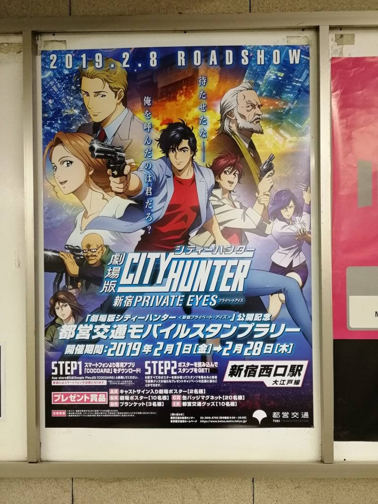 cityhunter_stamprally_shinjyunishiguchi